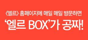 <엘르>홈페이지에 매일매일 방문하면 엘르BOX가 공짜!